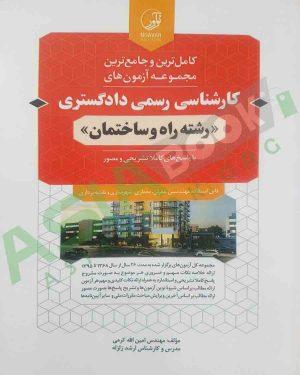 آزمون های کارشناسی رسمی دادگستری راه و ساختمان امین الله کرمی