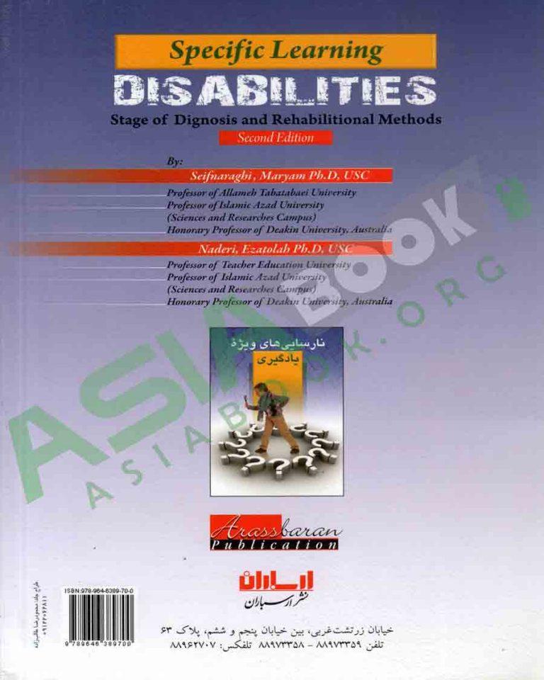 نارسایی های ویژه یادگیری سیف نراقی و نادری