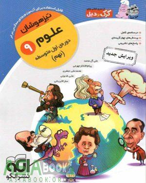 عربی نهم تیزهوشان کرک و دیل الگو