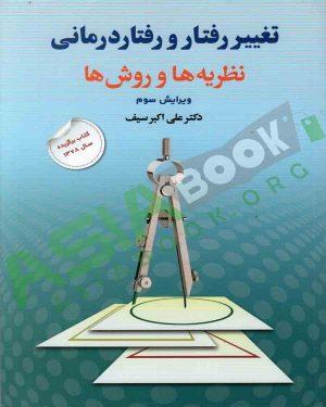 تغییر رفتار و رفتار درمانی نظریه ها و روش ها علی اکبر سیف