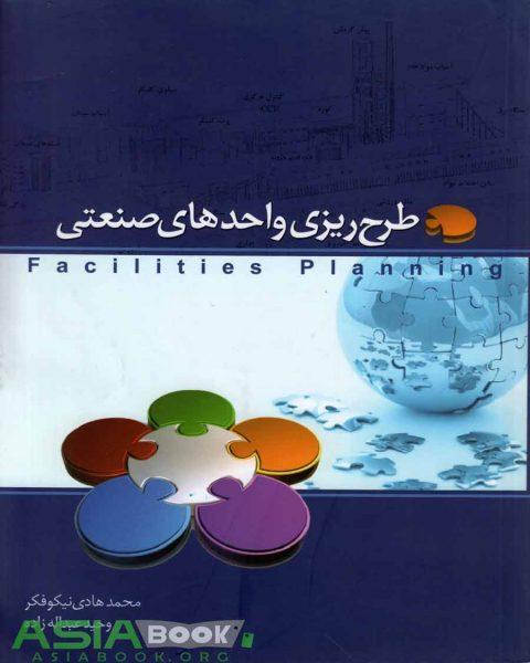 طرح ریزی واحدهای صنعتی محمد هادی نیکوفکر