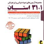 آزمون های نمونه دولتی و تیزهوشان 1+31 استان نهم پویش