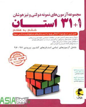 آزمون های نمونه دولتی و تیزهوشان 1+31 استان ششم پویش