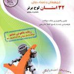 آزمون های ورودی مدارس تیزهوشان و نمونه دولتی ششم لوح برتر