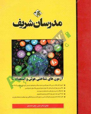 آزمون های شناختی هوش و استعداد مدرسان شریف