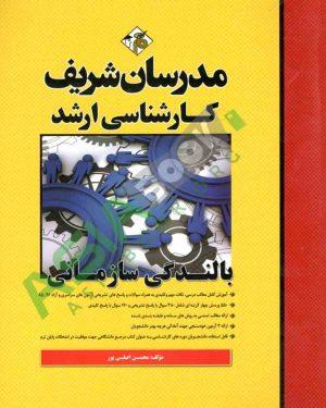 بالندگی سازمانی مدرسان شریف