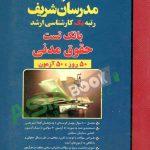 بانک تست حقوق مدنی مدرسان شریف