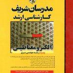 الکترومغناطیس مدرسان شریف