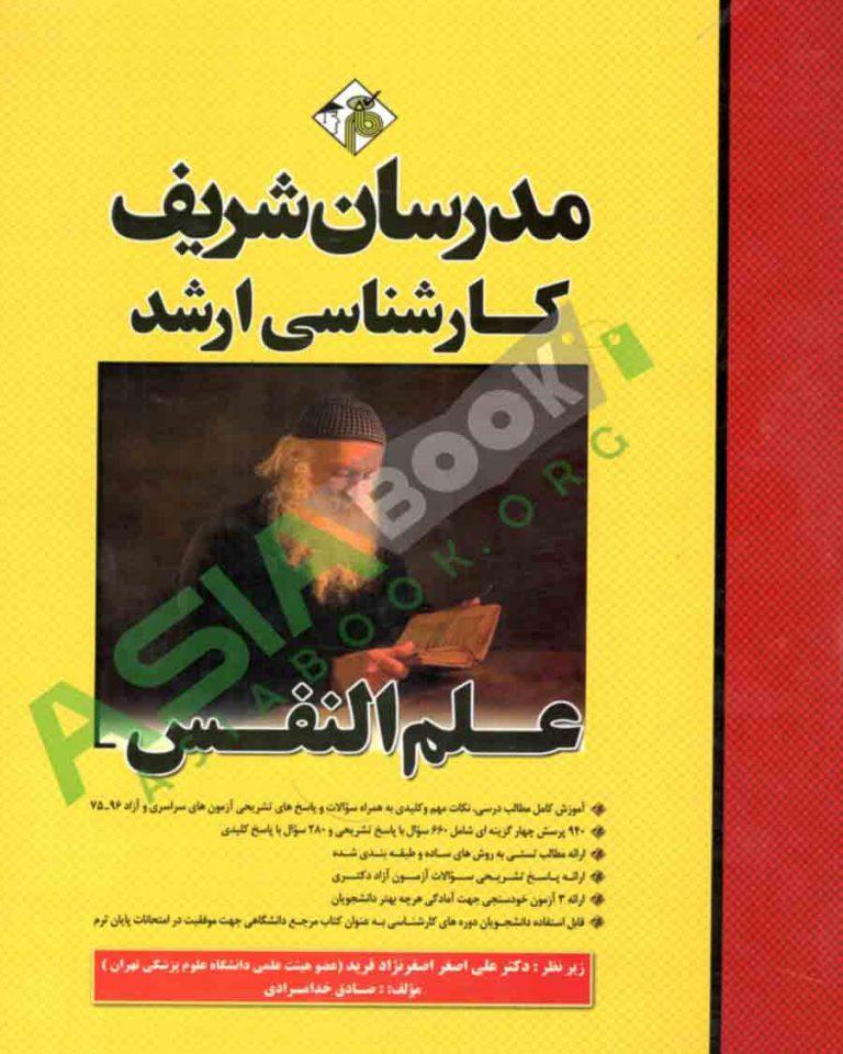علم النفس مدرسان شریف