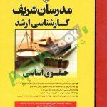 حقوق اساسی مدرسان شریف