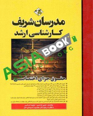 حقوق جزای اختصاصی مدرسان شریف