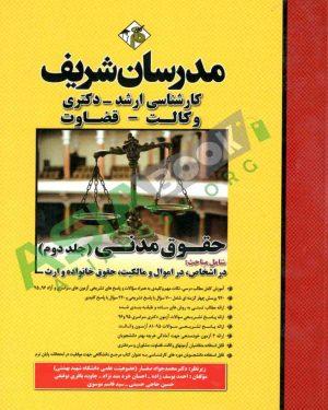 حقوق مدنی جلد دوم مدرسان شریف