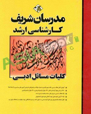 کلیات مسائل ادبی مدرسان شریف