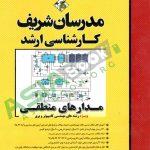 مدارهای منطقی مدرسان شریف
