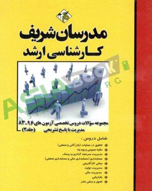 مجموعه دروس تخصصی مدیریت مدرسان شریف جلد 2