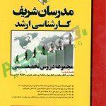مجموعه دروس تخصصی علوم اقتصادی مدرسان شریف