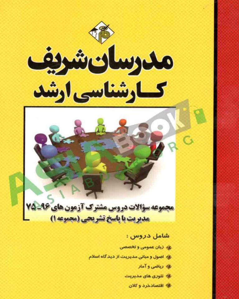 مجموعه دروس مشترک مدیریت مدرسان شریف مجموع 1