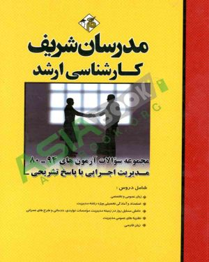 مجموعه سوالات آزمون ارشد مدیریت اجرایی مدرسان شریف