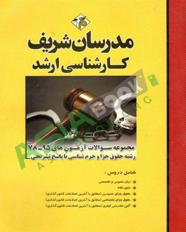 مجموعه سوالات آزمون ارشد حقوق جزا و جرم شناسی مدرسان شریف