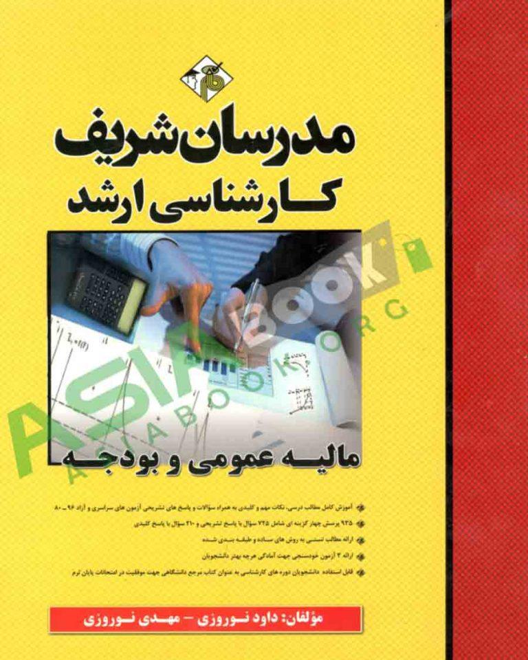 مالیه عمومی و بودجه مدرسان شریف
