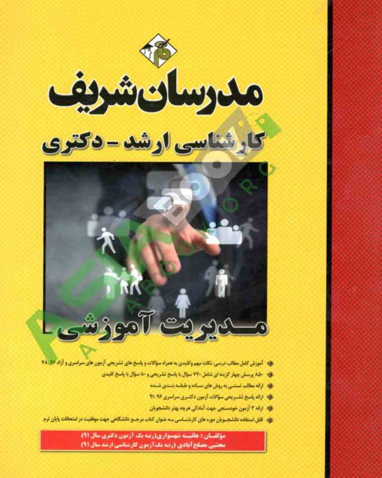 مدیریت آموزشی مدرسان شریف