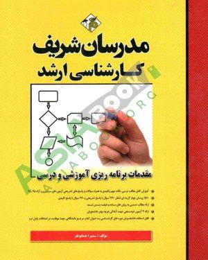 مقدمات برنامه ریزی آموزشی و درسی مدرسان شریف