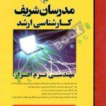 مهندسی نرم افزار مدرسان شریف