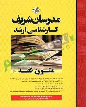 متون فقه مدرسان شریف