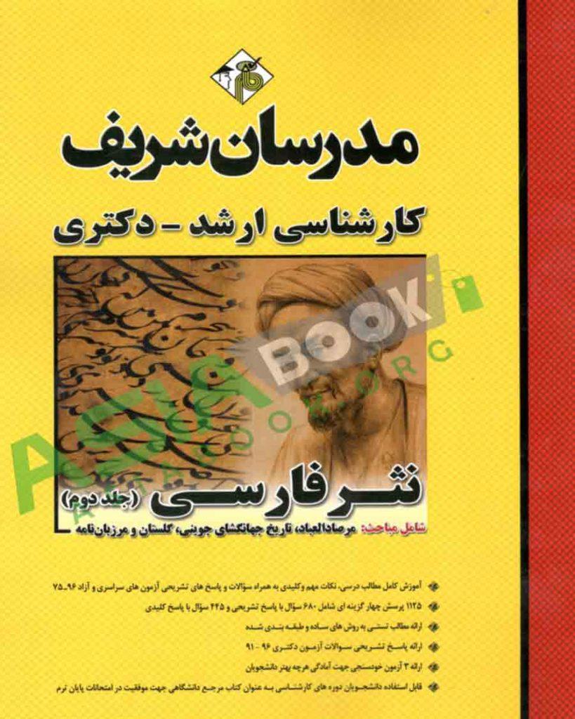 نثر فارسی مدرسان شریف جلد دوم