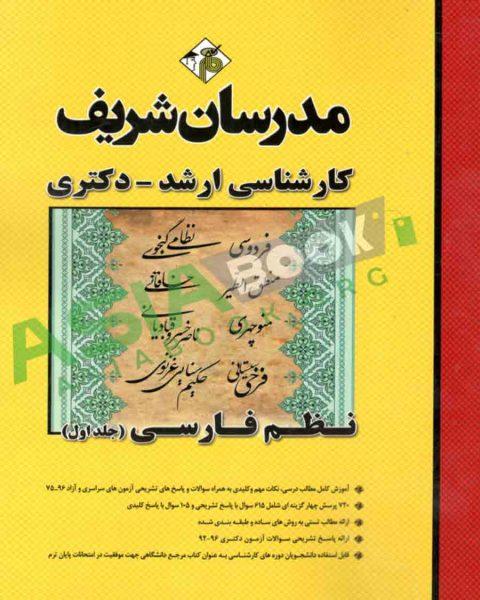 نظم فارسی مدرسان شریف جلد اول