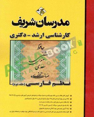 نظم فارسی مدرسان شریف جلد دوم