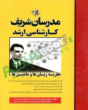 نظریه زبان ها و ماشین ها مدرسان شریف