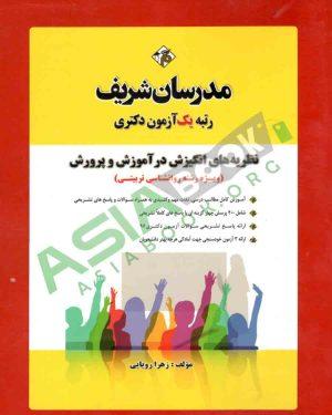 نظریه های انگیزش در آموزش و پرورش دکتری مدرسان شریف