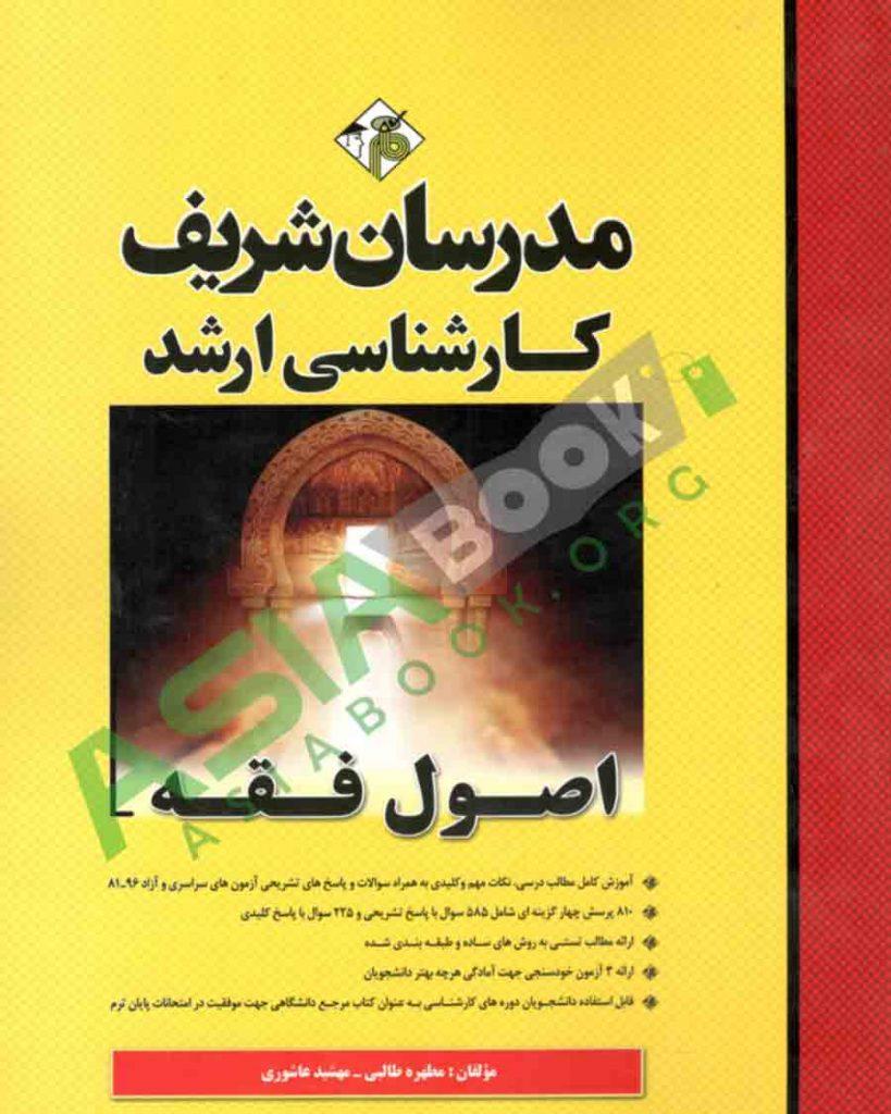 اصول فقه مدرسان شریف