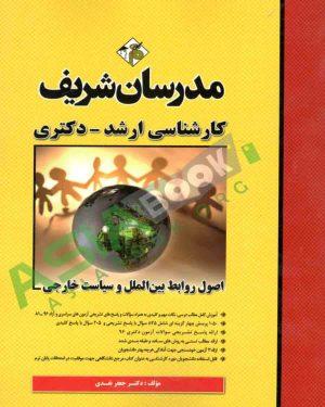 اصول روابط بین الملل و سیاست خارجی مدرسان شریف