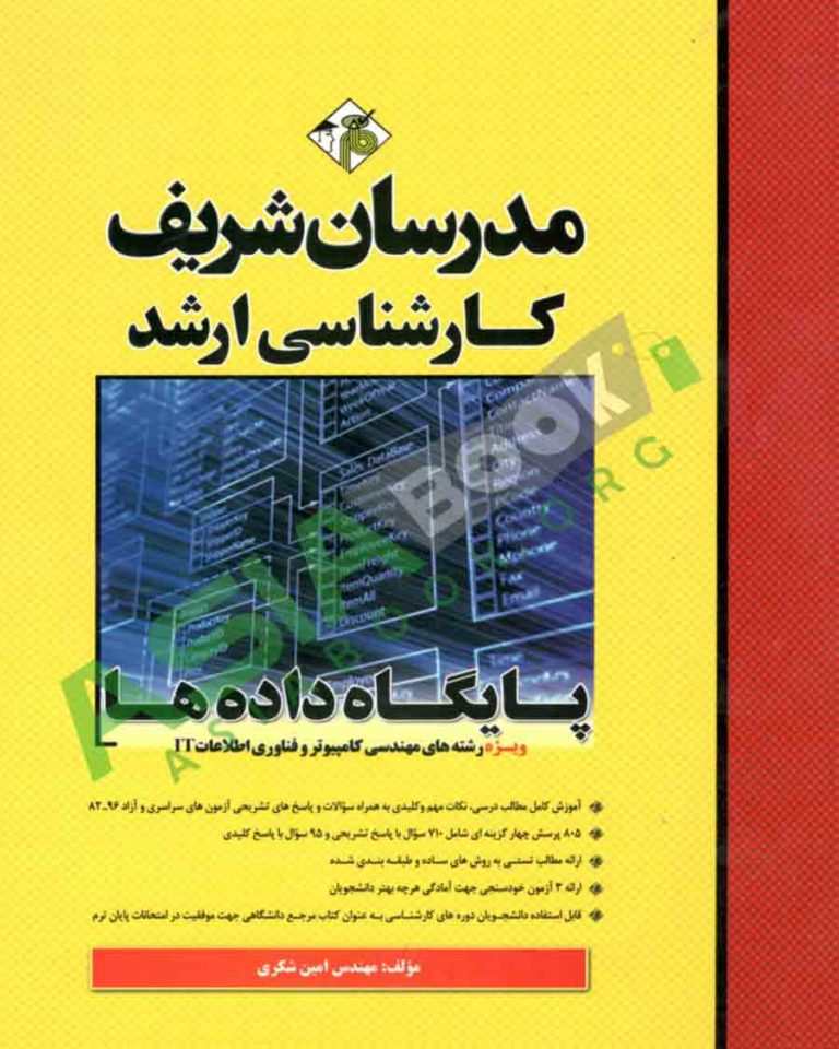 پایگاه داده ها مدرسان شریف