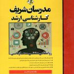 روانشناسی صنعتی سازمانی مدرسان شریف
