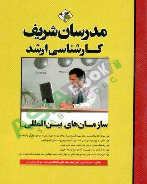 سازمان های بین المللی مدرسان شریف