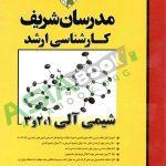 شیمی آلی 1و2و3 مدرسان شریف