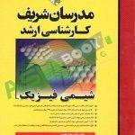 شیمی فیزیک مدرسان شریف