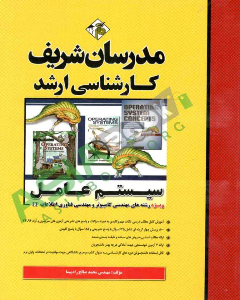سیستم عامل مدرسان شریف