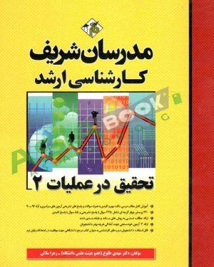 تحقیق در عملیات2 مدرسان شریف