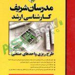 طرح ریزی واحد های صنعتی مدرسان شریف