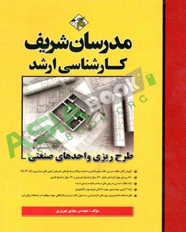 طرح ریزی واحدهای صنعتی مدرسان شریف