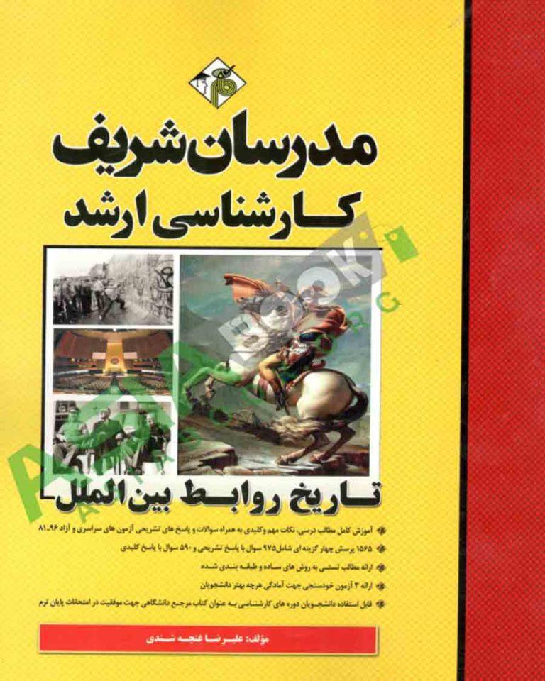 تاریخ روابط بین الملل مدرسان شریف