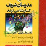 تکنولوژِی آموزشی مدرسان شریف