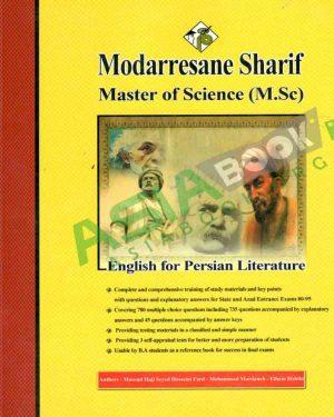 زبان تخصصی ادبیات فارسی مدرسان شریف