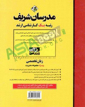 زبان تخصصی مجموعه مدیریت مدرسان شریف