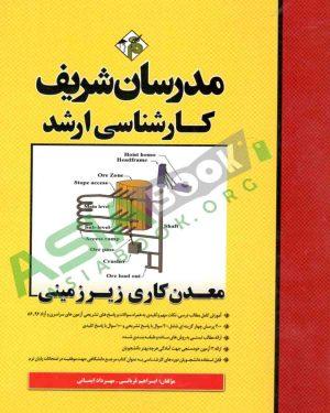 معدن کاری زیرزمینی مدرسان شریف