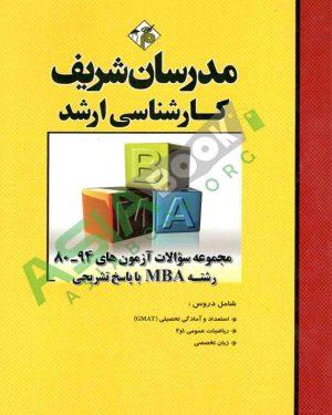 مجموعه سوالات آزمون ارشد MBA مدرسان شریف
